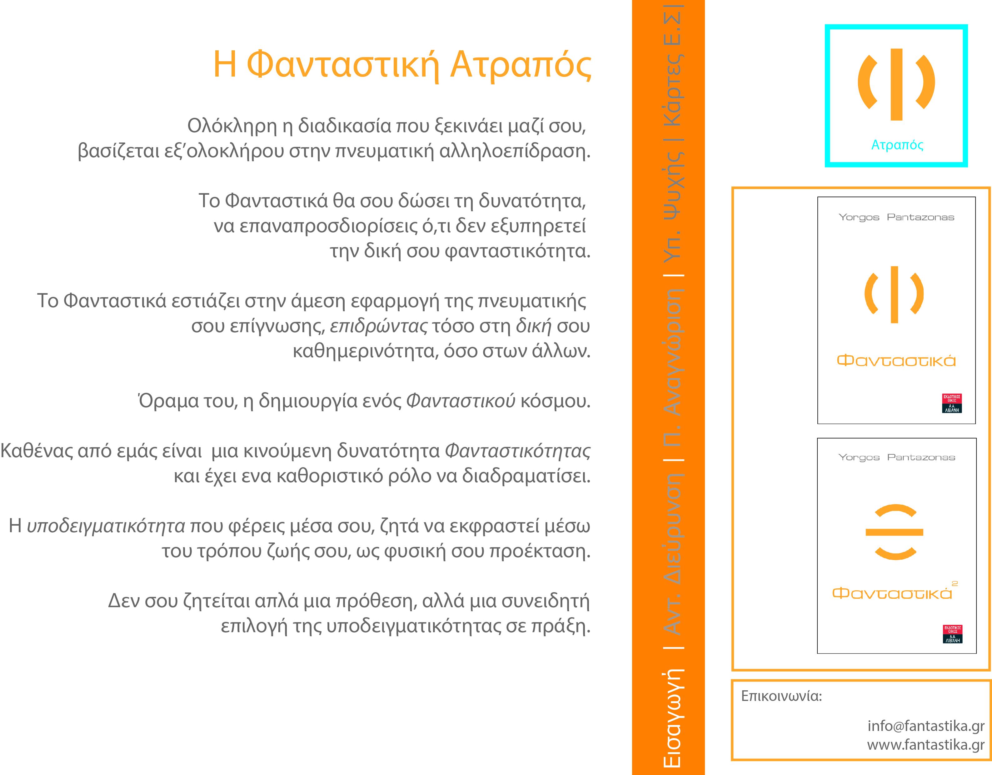 Ατραπός_Info