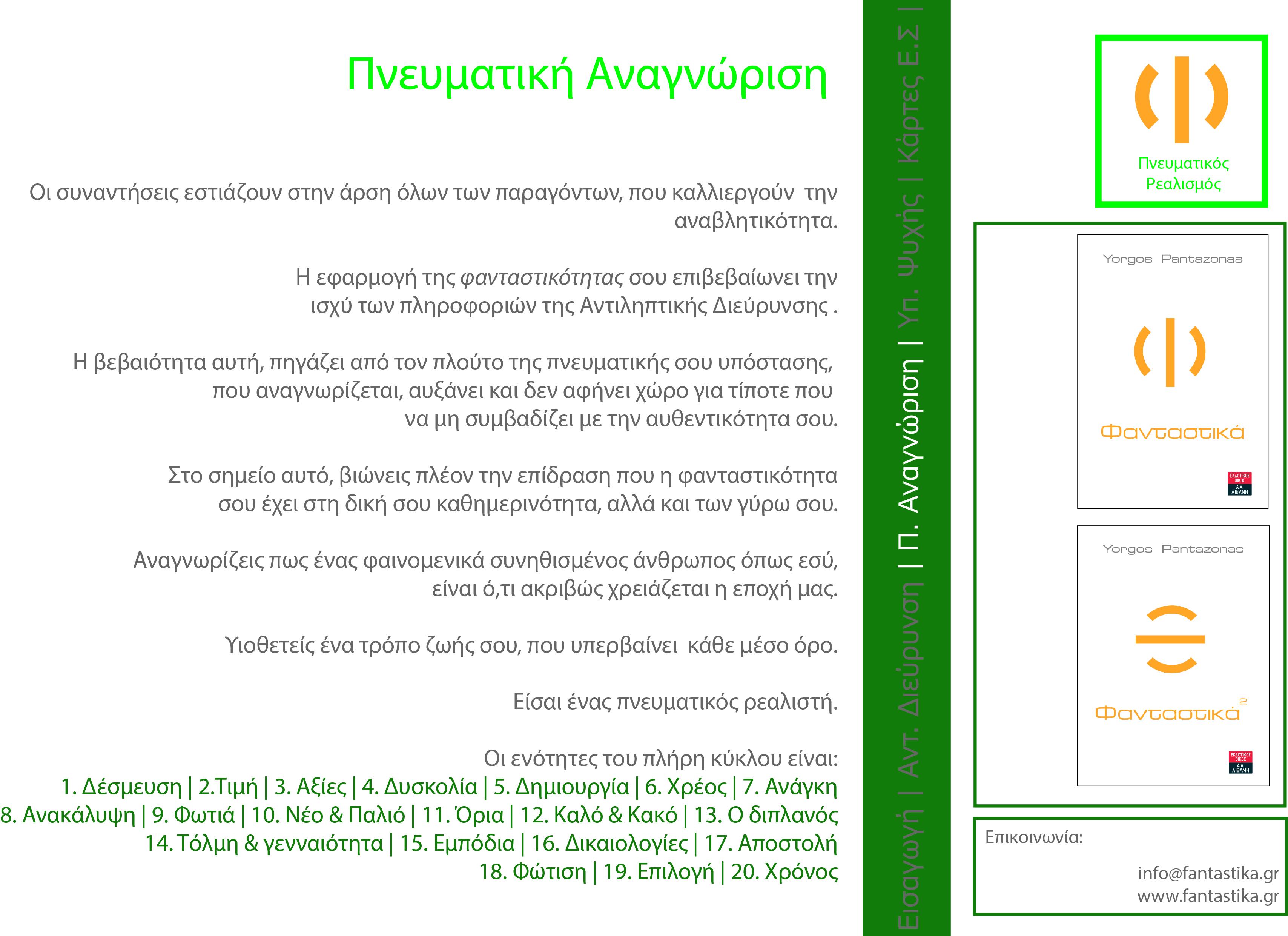 Πνευματική Διεύρυνση_Info